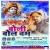 Listen to Bhukhal Piyasal Rahi Ke from Boli Bol Bum