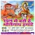 Listen to Bhole Piyas Ganja Bhang from Dil Me Base Hai Bhole Nath Hamare