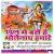 Listen to Damaru Bajawele from Dil Me Base Hai Bhole Nath Hamare