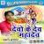 Listen to Baurah Aail Ba from Devo Ke Dev Mahadev
