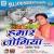 Listen to Mai Jaib Baba Dham from Hamar Jogiya