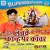 Listen to Sanghe Chalab Devghar Nagariya from Lachake Kanhh Par Kawar