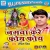 Listen to Hil Jata Madai Ke Bash Ho from Nagava Kare Foy Foy