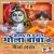 Listen to Chadte Sawan Ham Devghar Nagariya from Kala Darshan Bhola Baba Ke