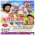 Listen to Bhola Ji Ko Jal Chadhana Hai from Kudaura Dham Ke Nara
