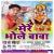Listen to Char Pahiya Se Rahiya Me from Mere Bhole Baba