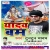 Listen to Tohase Kare Nihora from Yadav Bam