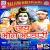 Listen to Bhole Natht Ji from Jai Bhole Bhandari