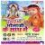 Listen to Kahawa Se Awele Ganesh from Selfi Bhola Ji Ke Sath Me