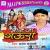 Listen to Bashaha Sawari from Maan Ja Gaura