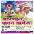 Listen to Bada Kathin Dagariya Ba from Sawan Mahina Pawan Lagela