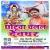 Listen to He Nath Bhole Dani from Chhotua Chalal Devghar