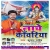 Listen to Jal Sultan Ganj Se Utha Ke from Nache Kawariya