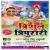 Listen to Dihale Sawan Me Padhari from Trishul Tripurari