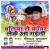 Listen to Nallia Se Kawar Leke from Baliya Se Kanwar Leke Aa Gaini
