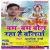 Listen to Dhamawe Pa Lagal Dhayan from Bam Bam Bol Raha Hai Baliya