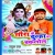 Listen to Gaura Ke Dulha Ba Baklol from Gaura Ke Dulha Ba Baklol