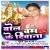 Listen to Dewaghar Mehoi Ja Bharti from Bol Bam Ke Deewana