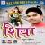 Listen to Suni Suni Bhole Dani from Shiva