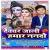 Listen to Cococola Kin Dele Baani from Devghar Jaali Hamar Nanado