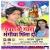 Listen to Kanhawa Pe Lei Ke Kawar from Gaura O Gaura Bhangiya Pila Do