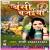 Listen to Brinda Ban Me Bansi Bajawe Mohan from Bansi Bajaiya