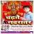 Listen to Lale Lale Rang Me Ranga Ke from Chadhate Nawrat