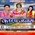 Listen to Kare Keha Keha from Krishna Janam