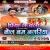 Listen to Chhalke La Jal Ke Gagriya from Piya Le Chala Bol Bam Nagariya
