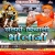 Listen to Mere Bhole Ki Badi Mahima Hai from Selfi Ghichali Bhola Ji