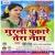 Listen to Meri Kasty Hai Bhawar Me from Murli Pukare Tera Naam