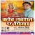 Listen to A Dhaniya Ba Mela Me Dhaka from Kareb Navrat A Piya