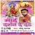 Listen to Rahiya Tohar Maai from Mai Darshan Deda