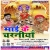 Listen to Mai Ho Aajaiha from Maai Ke Charaniya
