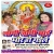 Durga Maiya Ke songs