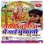 Listen to Namiya Me Ghumadi Raja Ji from Lalki Chunariya Me Mai Muskali