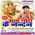 Listen to Aaye Gauri Ke Nandan from Aaye Gauri Ke Nandan