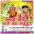 Listen to Murati Baithawale Bani from Mai Beta Ghare Aa Jaiha