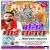 Listen to Jaykara Jaykara Tu Lgala from Banihe Maai Sahara