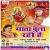 Listen to Hamro Ghare Aawa Mai from Mata Bula Rahi Hai