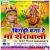 Listen to Beti Ke Bachala Tu Laj from Bigadi Bana De Ma Sherawali