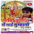 Listen to Pujab Aso Nawmi Ye from Lalaki Chunariya Me Mai Muskali