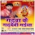 Gadhdevi Ke Darshan songs