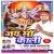 Listen to Sewak Ghar Ho from Jai Maa Kali