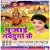 Listen to Tu Hi Bola Hi Mori Mayeya from Pujaai Navdurga Ke
