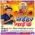 Listen to Sherawa Sawari Durga Bhawani from Naihar Mai Ke