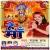 Listen to Gopalganj Ke Pandal Me from He Maa