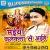 Listen to Jaibu Je Hamani Se Dur from Maiya Kalktta Se Aaihe