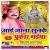 Listen to Tere Deewane Maiya from Aai Jana Sunake Pukar Maiya