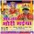 Listen to Toharo Bidaiya from Aaja Mori Maiya